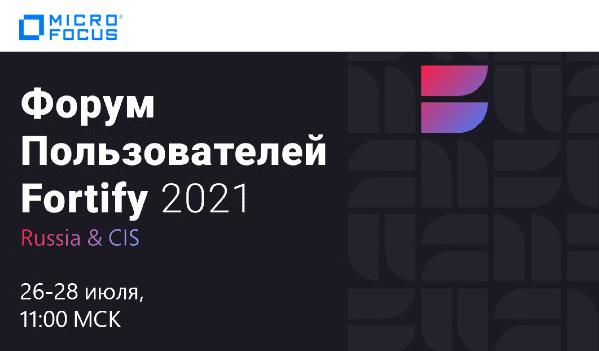 Форум пользователей Fortify 2021