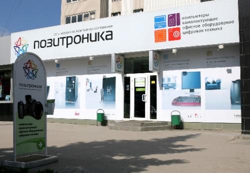 магазин ПОЗИТРОНИКА