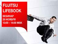 Вебинар Fujitsu