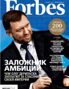 200 крупнейших непубличных компаний России