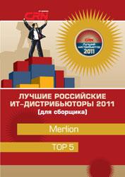Лучший российский ИТ-дистрибьютор 2011
