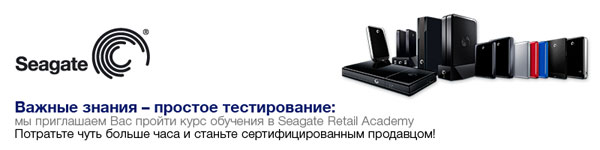 Seagate Retail Academy