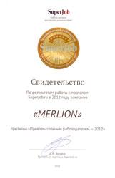 MERLION – «Привлекательный работодатель-2012»