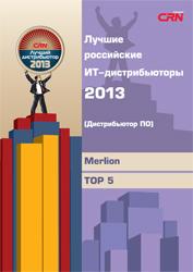 MERLION – «Лучший российский ИТ-дистрибьютор 2013»