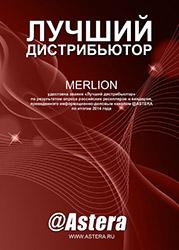 MERLION –  в рейтинге «Лучший дистрибьютор 2014» по версии информационно-делового канала @ASTERA