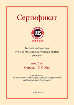 Ноутбук CompaQ получил признание эксперто