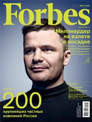 MERLION - №30 в рейтинге Forbes «200 крупнейших частных компаний России»