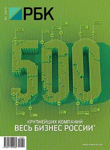 MERLION -  №51 в рейтинге РБК «500 крупнейших российских компаний»