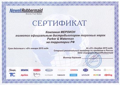 Компания MERLION - официальный дистрибьютор Parker & Waterman