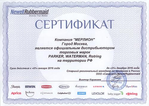 MERLION подтвердила статус официального дистрибьютора PAPKER, WATERMAN и Rotring на территории РФ