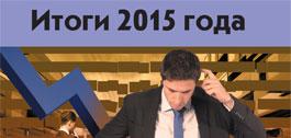 CRN/RE: итоги 2015 года. Российский рынок ПК