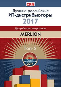 MERLION – «Лучший российский ИТ-дистрибьютор 2017»