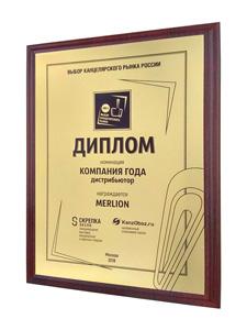MERLION - победитель в номинации «Лучший дистрибьютор года»