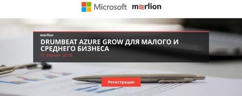 тренинг MERLION «DrumBeat Azure Grow для малого и среднего бизнеса»