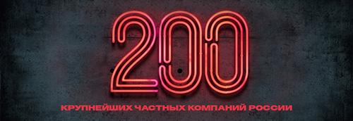 200 крупнейших частных компаний России