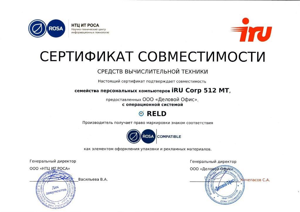 Компания iRU получила сертификат совместимости с  системным ПО российской компании Р