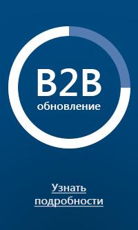 Компания MERLION обновила B2B-портал