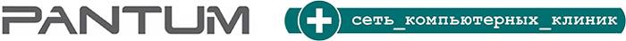 Федеральная сеть сервисных центров «Сеть компьютерных клиник» подписала соглашение о сотрудничестве с PANTUM