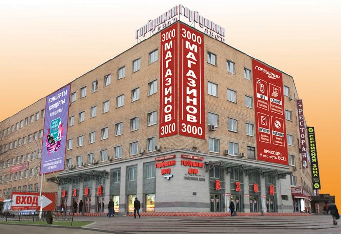 ПОЗИТРОНИКА снова открывает магазин в столице