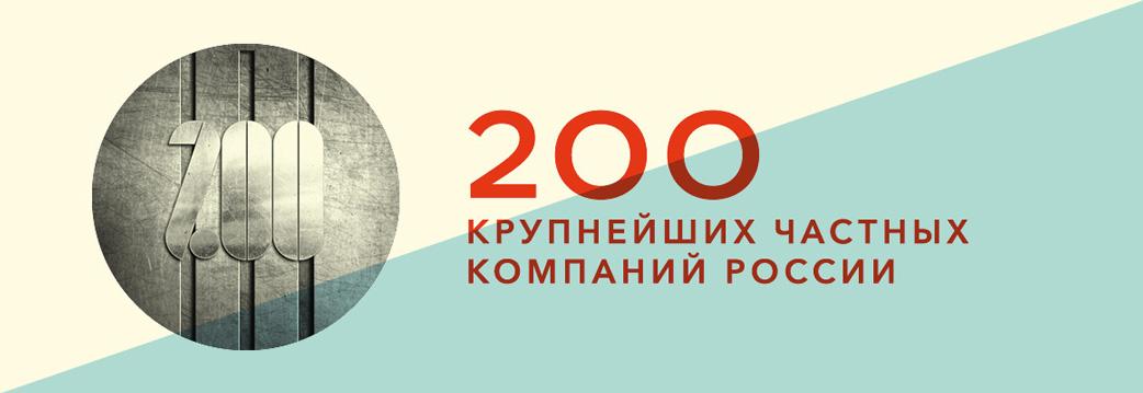 MERLION – №33 в рейтинге Forbes «200 крупнейших частных компаний России»