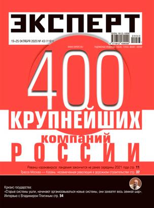 MERLION - №58 в рейтинге крупнейших российских компаний «Эксперт 400»