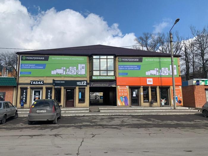 ПОЗИТРОНИКА запустила два полноформатных магазина в Ростовской области