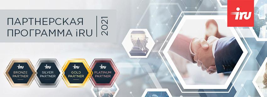 Партнерская программа iRU 2021-2022