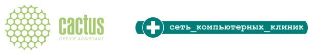 «Сеть компьютерных клиник» авторизована брендом Cactus