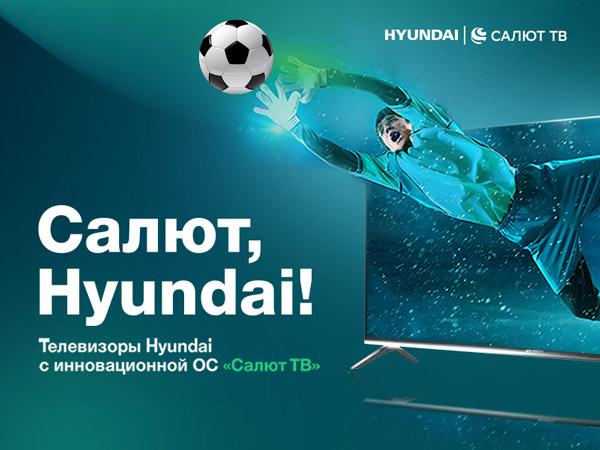 Hyundai Салют ТВ
