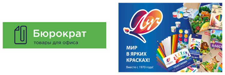 Buroshop.ru и «Луч»