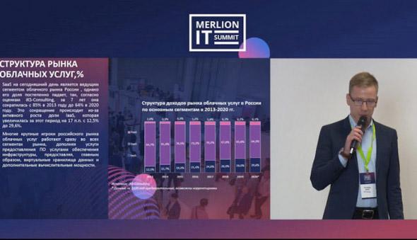 Выступление Дениса Патрикеева на MERLION IT Summit 2021