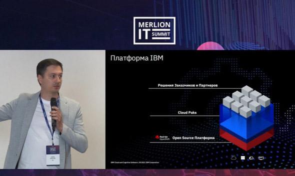Презентация платформы IBM на MERLION IT Summit 2021