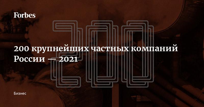 200 крупнейших частных компаний России - 2021