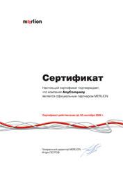 Сертификат «Официальный партнер MERLION»