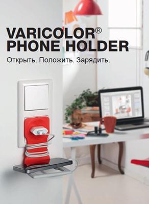 Держатель для телефона Durable Varicolor