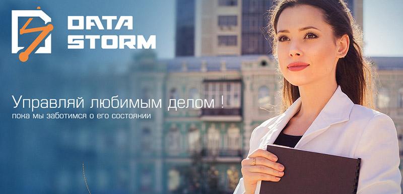 Интеллектуальная платформа DataStorm