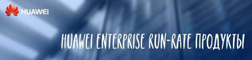 Серверное оборудование категории Run-Rate
