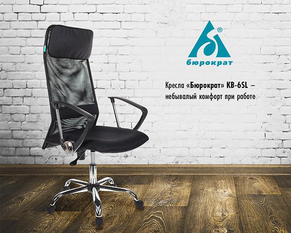 Кресла Бюрократ KB-6SL