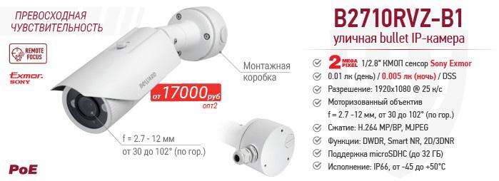 IP-камера B2710RVZ-B1