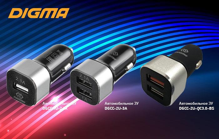 Автомобильные зарядные устройства DIGMA