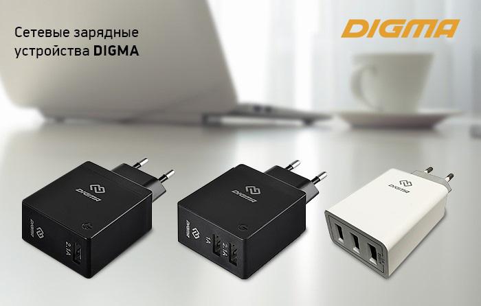 Сетевые зарядные устройства DIGMA