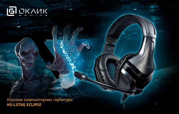 Игровая компьютерная гарнитура OKLICK HS-L370G Eclipse