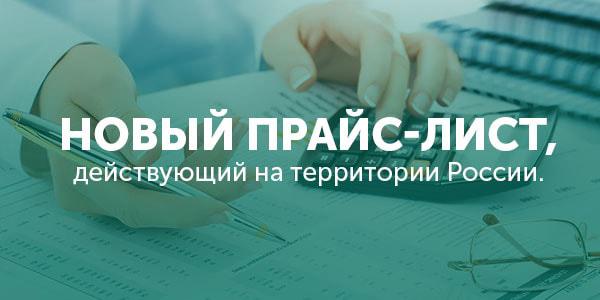 Обновление официального прайс-листа «Лаборатории Касперского» на территории России