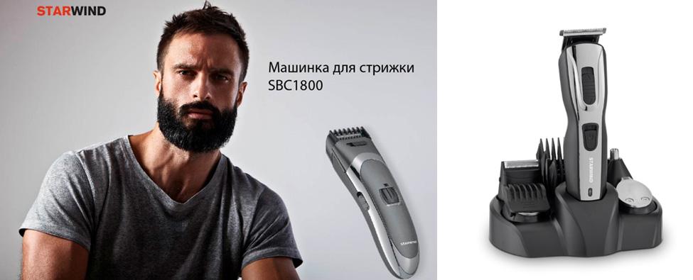 новые модели машинок для стрижки серии SBC