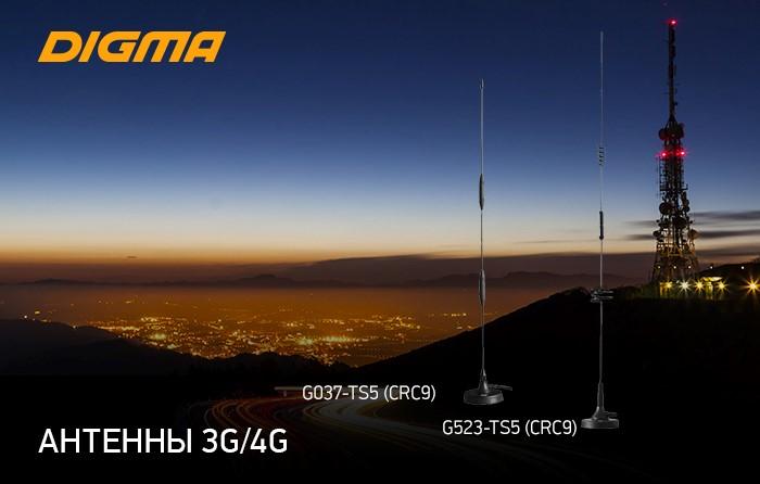 3G/4G антенны DIGMA