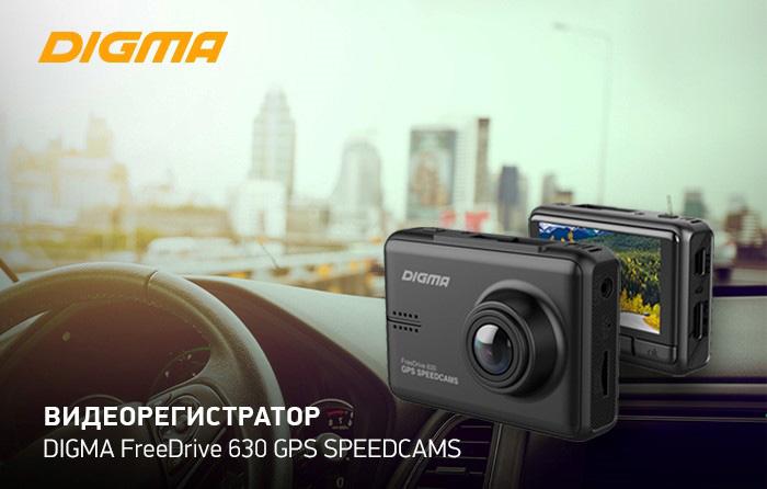 Видеорегистратор DIGMA FreeDrive 630 GPS SPEEDCAMS