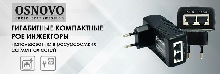 PoE-инжекторы OSNOVO