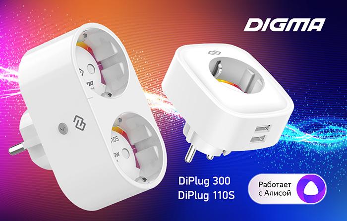 DIGMA DiPlug 110S и DiPlug 300
