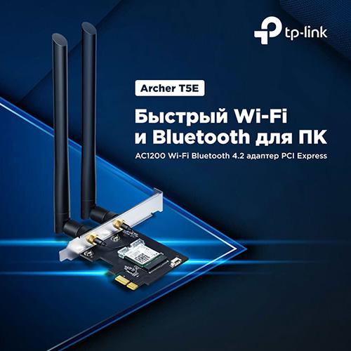 TP-Link® Archer T5E