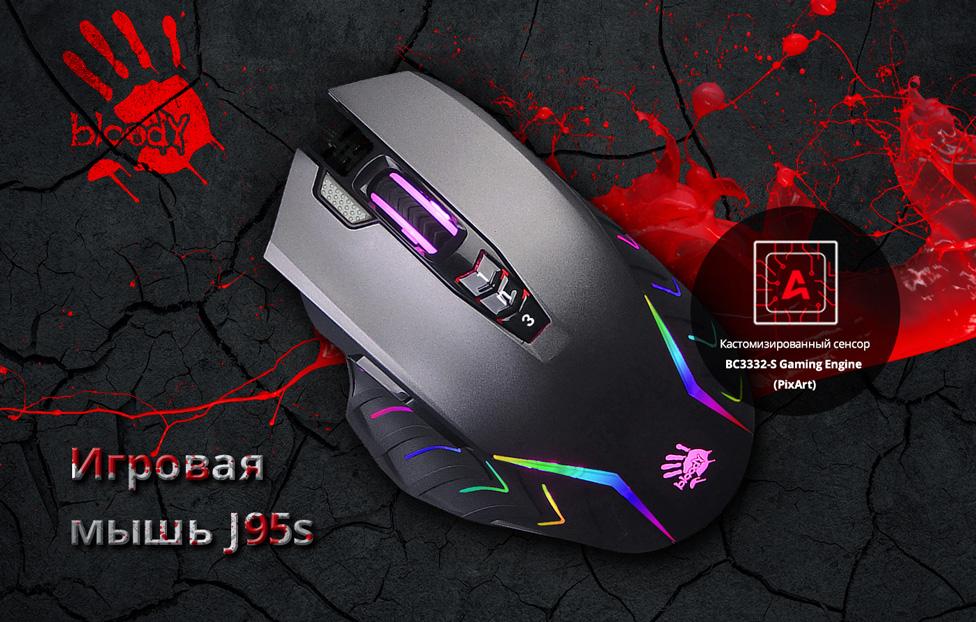 Мышь A4 Bloody J95s